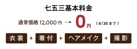 七五三基本料金2,000円