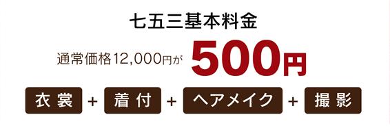 七五三基本料金0円
