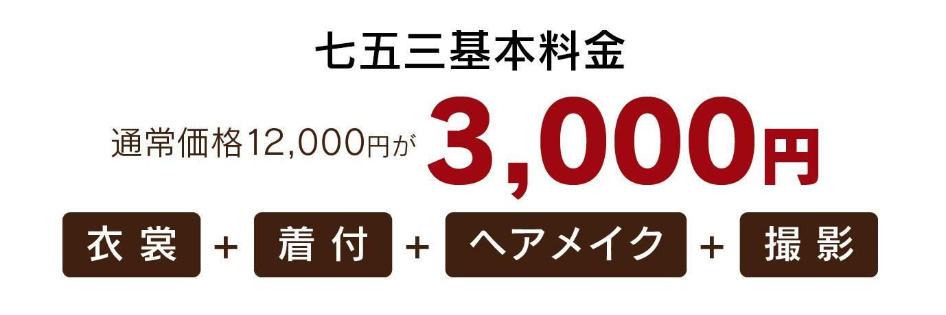 七五三基本料金3,000円
