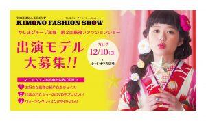 nico_topslide_fashionshow-01