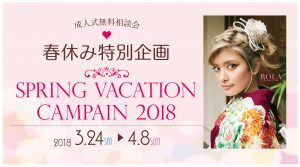 top_springvacation-01