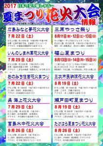 2017 広島-01