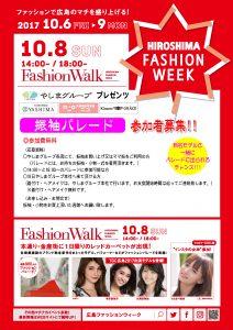 ファッションウィーク参加者募集-01