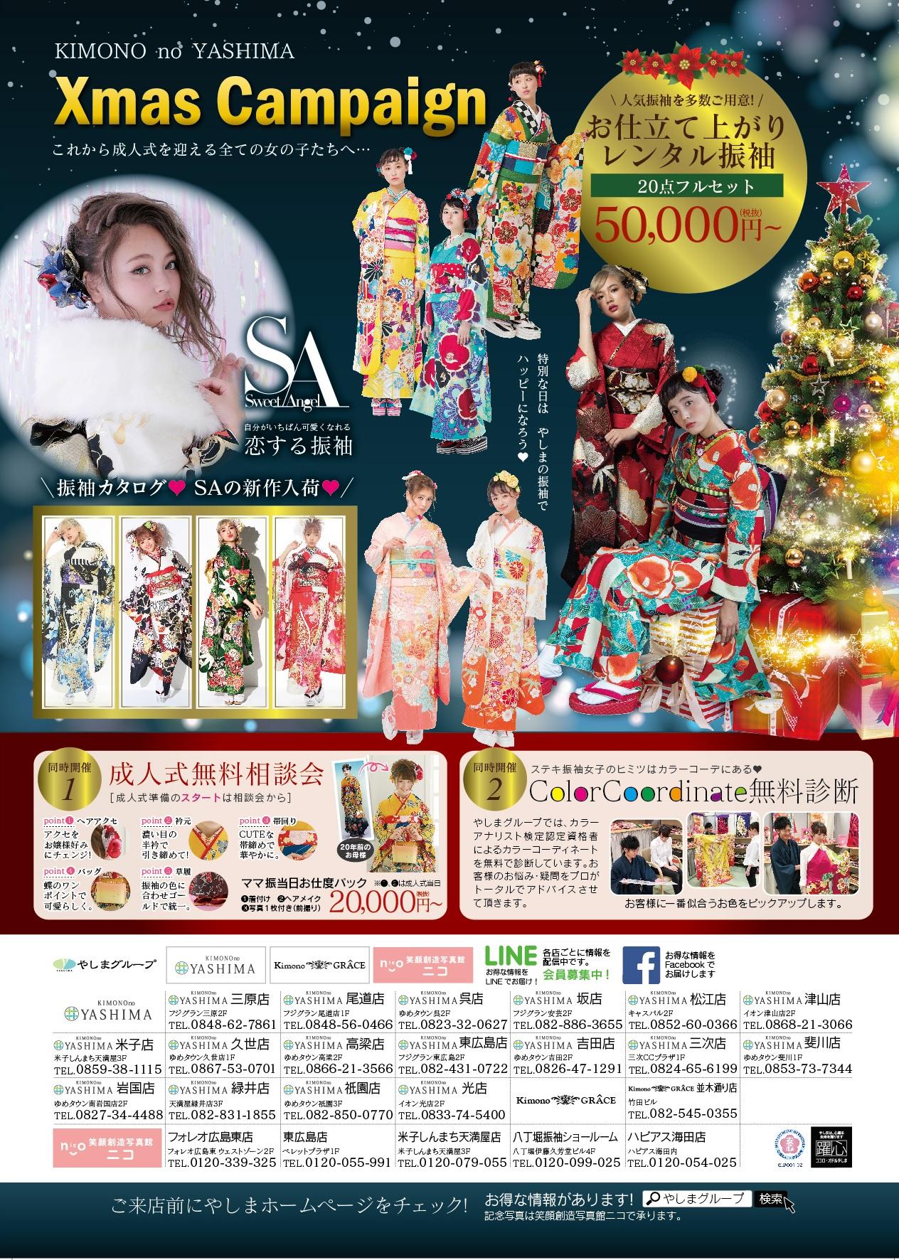 yashima1810_novemberA4DM_B